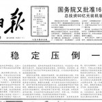 風傳媒|錢鋼語象報告:「敵對勢力」在一九八九