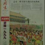 博客中国|电视剧《邓小平》伤害最大的是中央文献研究室