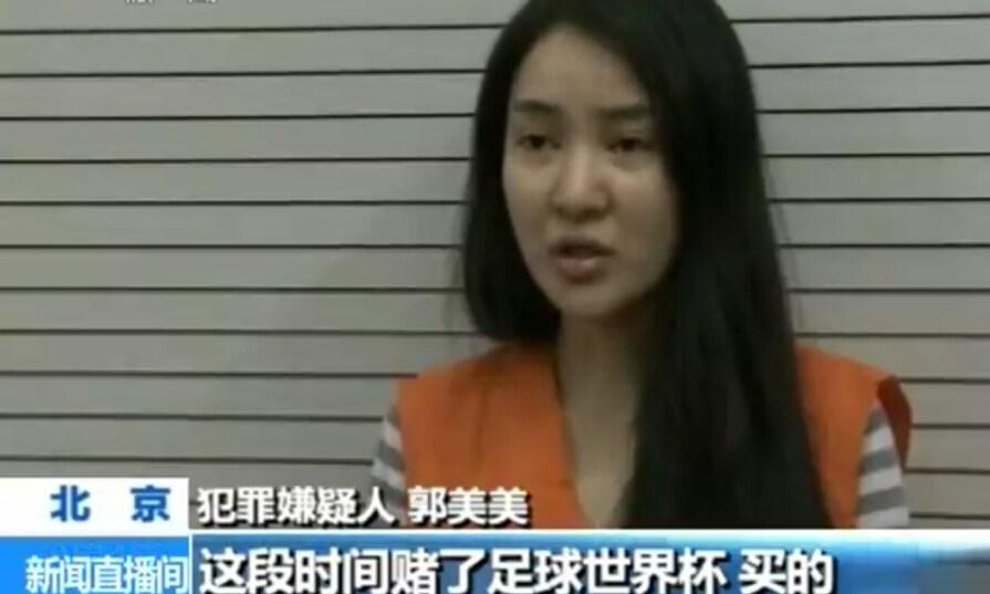 新华网 | 专案组揭秘郭美美:每次性交易价码数十万