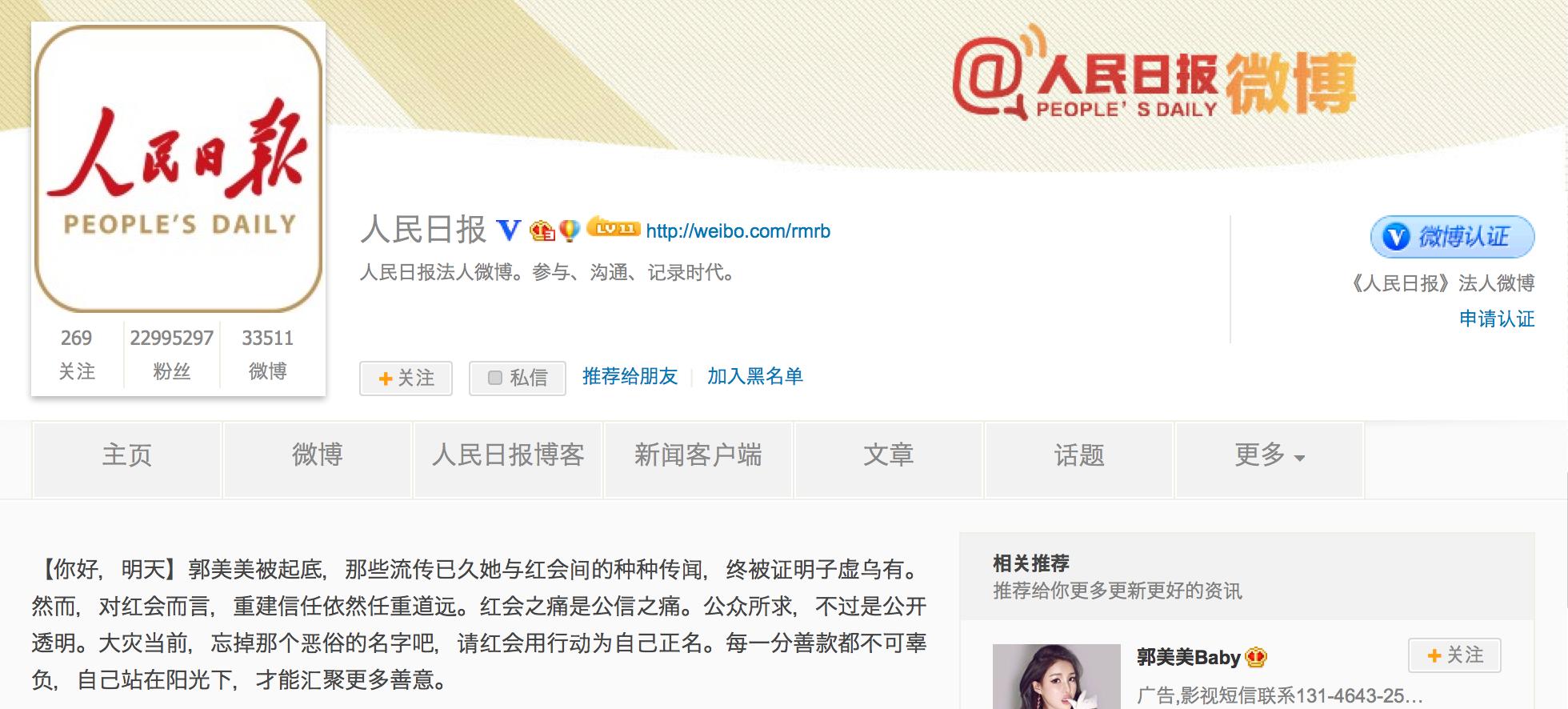 【网络民议】人民日报微博再论郭美美和红十字会