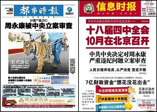 东网|长平:周永康案媒体竞争光荣何在?