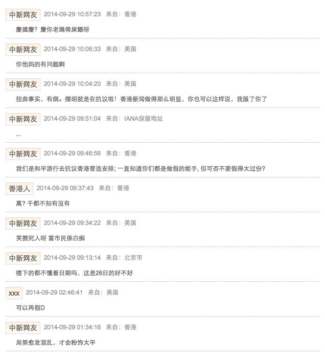 中新网评论截图