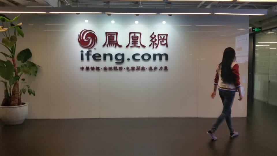 蓝鲸传媒 | 北京网信办约谈凤凰网总编 责令关停整改违规栏目