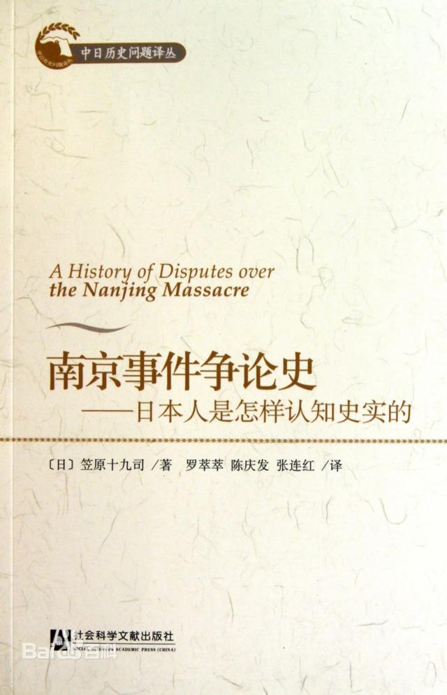 冉云飞 铭记所有无辜死者:纪念9.18事件83周年