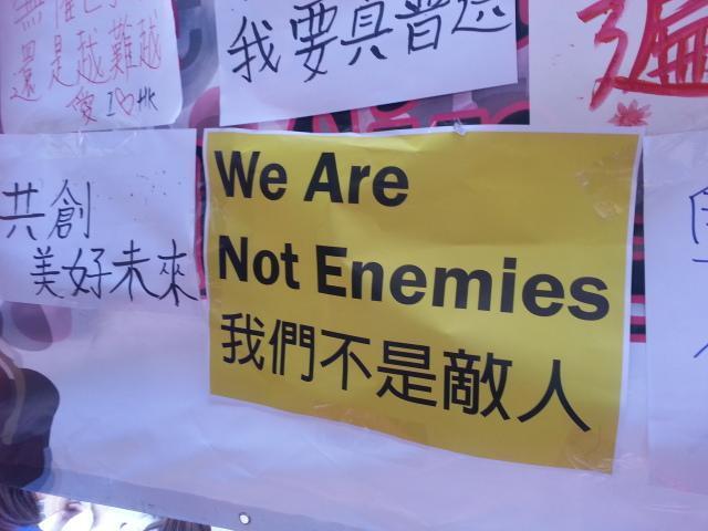 我们不是敌人