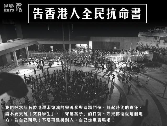 專上學聯《告香港人全民抗命書》(附和平佔中聲明)