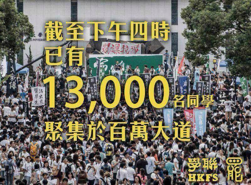 联合早报|香港大专学界罢课誓言(全文)
