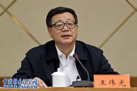 社科院院长王伟光发表文章《坚持人民民主专政,并不输理》