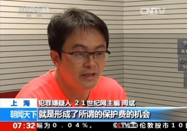 新华社、央视同时披露21世纪网涉嫌经济犯罪案