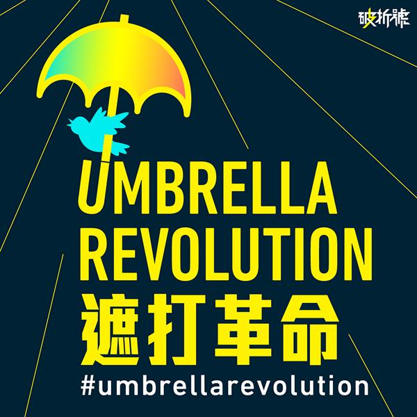 【组图】雨伞革命设计图标一览