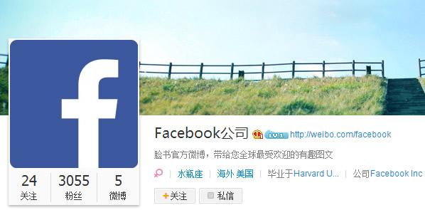 IT之家|入华的前奏?Facebook 正式开通微博