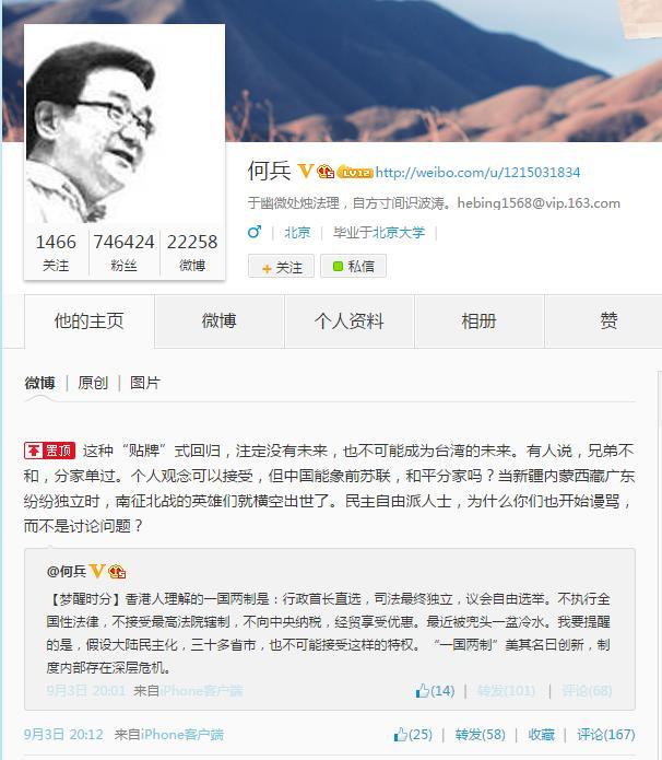【网络民议】香港这么干 中国不解体了?