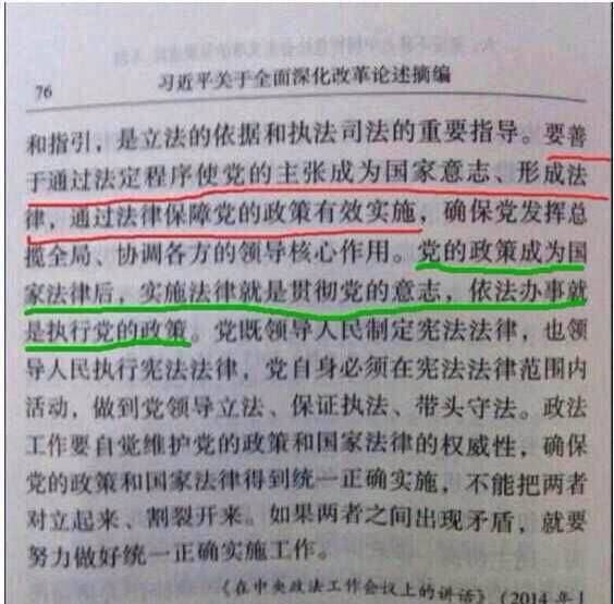 习近平关于全面深化改革论述摘编
