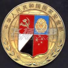 墙外楼|博讯:大老虎国安副部长马健倒台揭秘