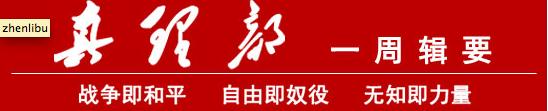 【真理部】《旅居美国学者给香港别有用心者的一封公开信》
