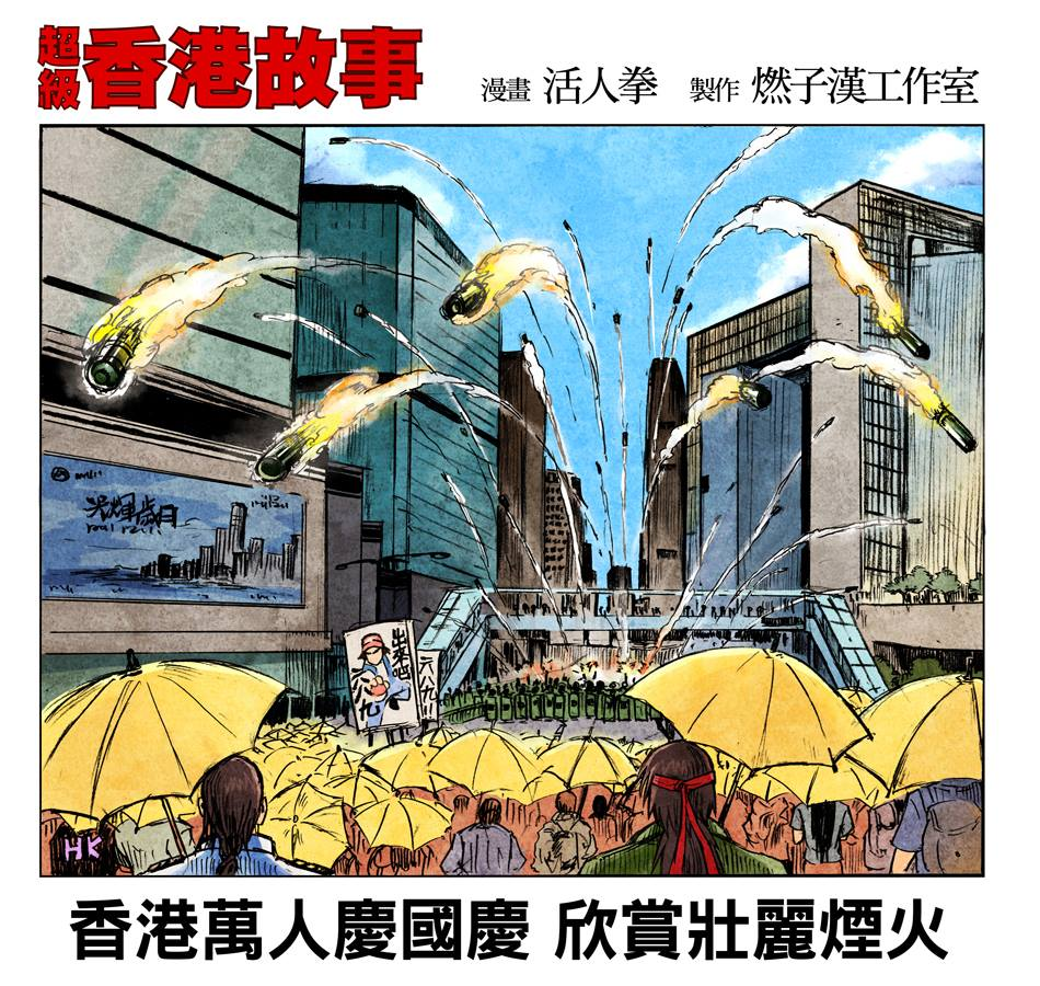 【麻辣总局】活人拳 超级香港故事