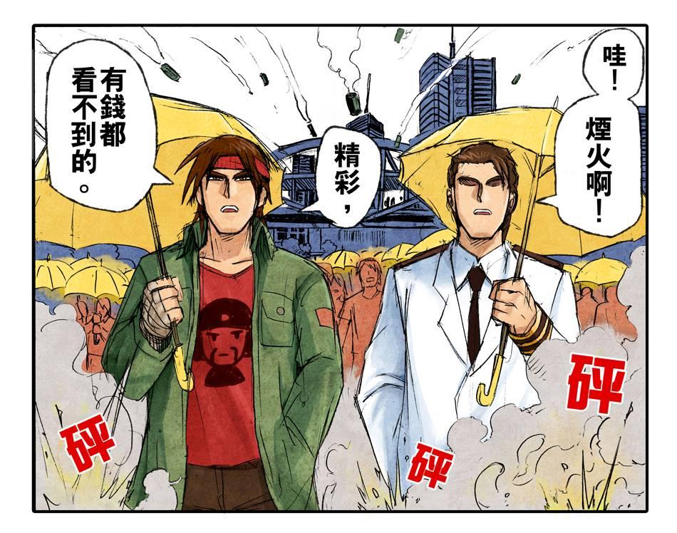 超级香港故事2