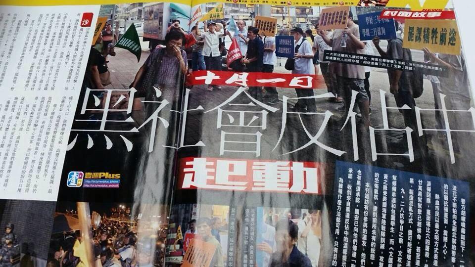 【图说天朝】雨伞运动第六天:反占中群体之疑团