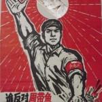 宋石男|文艺是什么的奴隶? ——斯大林时代的政治与文艺