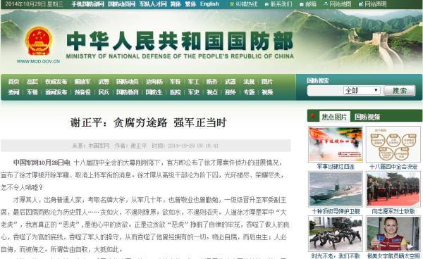 高质量的新闻需要深入调查和持续投入。请您使用下面的链接将澎湃新闻的这篇文章分享给别人。如有更多合作需求,请查看我们的版权页信息或给contact@thepaper.cn发邮件。http://www.thepaper.cn/newsDetail_forward_1274081  署名为谢正平的评论文章《贪腐穷途路 强军正当时》部分截图来自澎湃新闻thepaper.cn