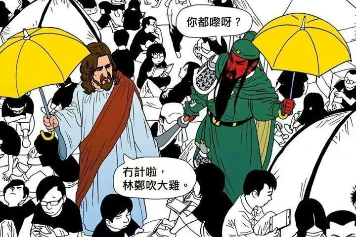 网友漫画:關公與耶穌的華麗邂逅