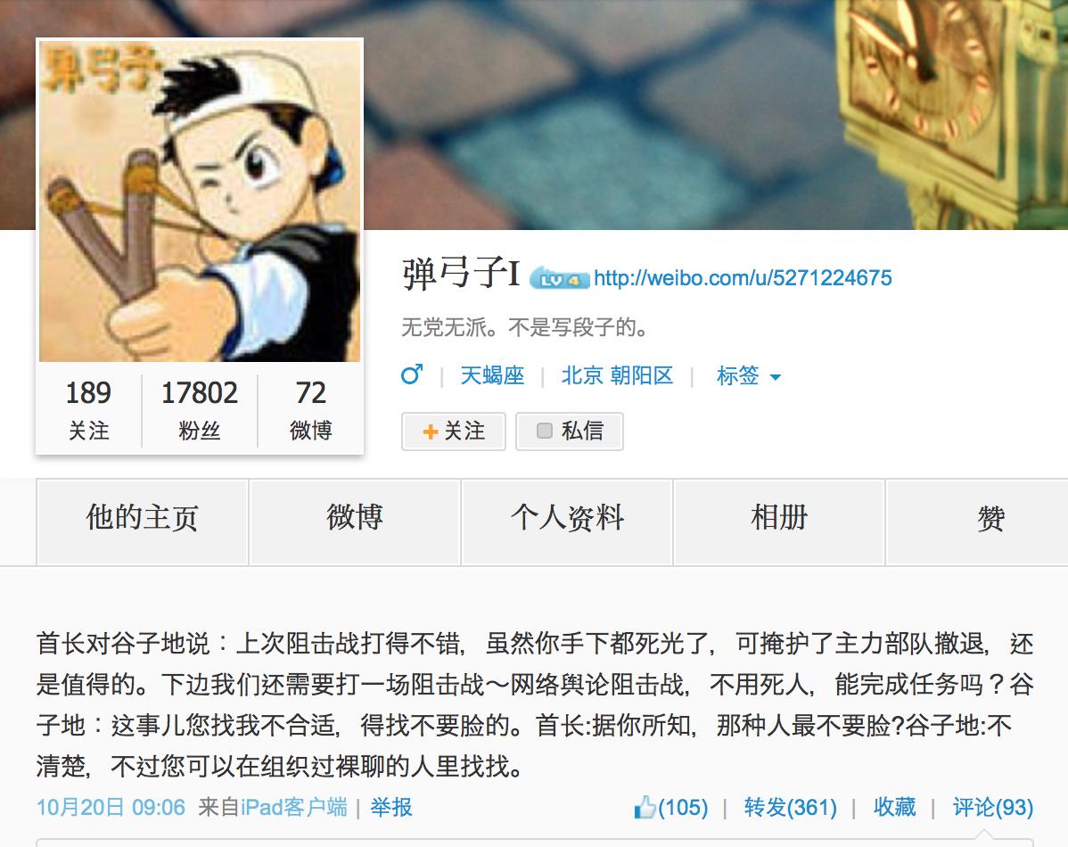【麻辣总局】弹弓子I :网络舆论阻击战与庆丰剑