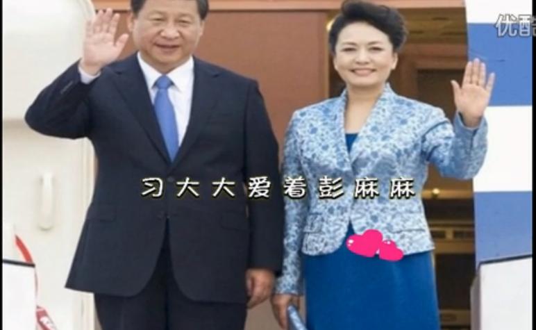 【敏感词库】真假习近平前妻采访疑云 2015-8-29