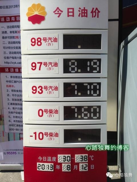 2013年8月12日上海某加油站,93号汽油7.70元/升