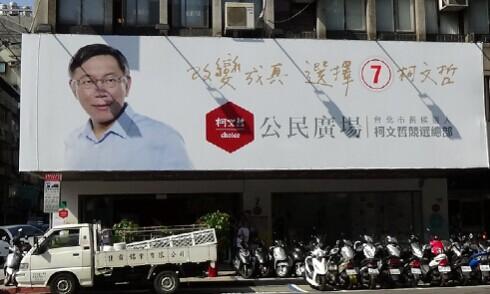 (图:台北市长候选人柯文哲的竞选总部)