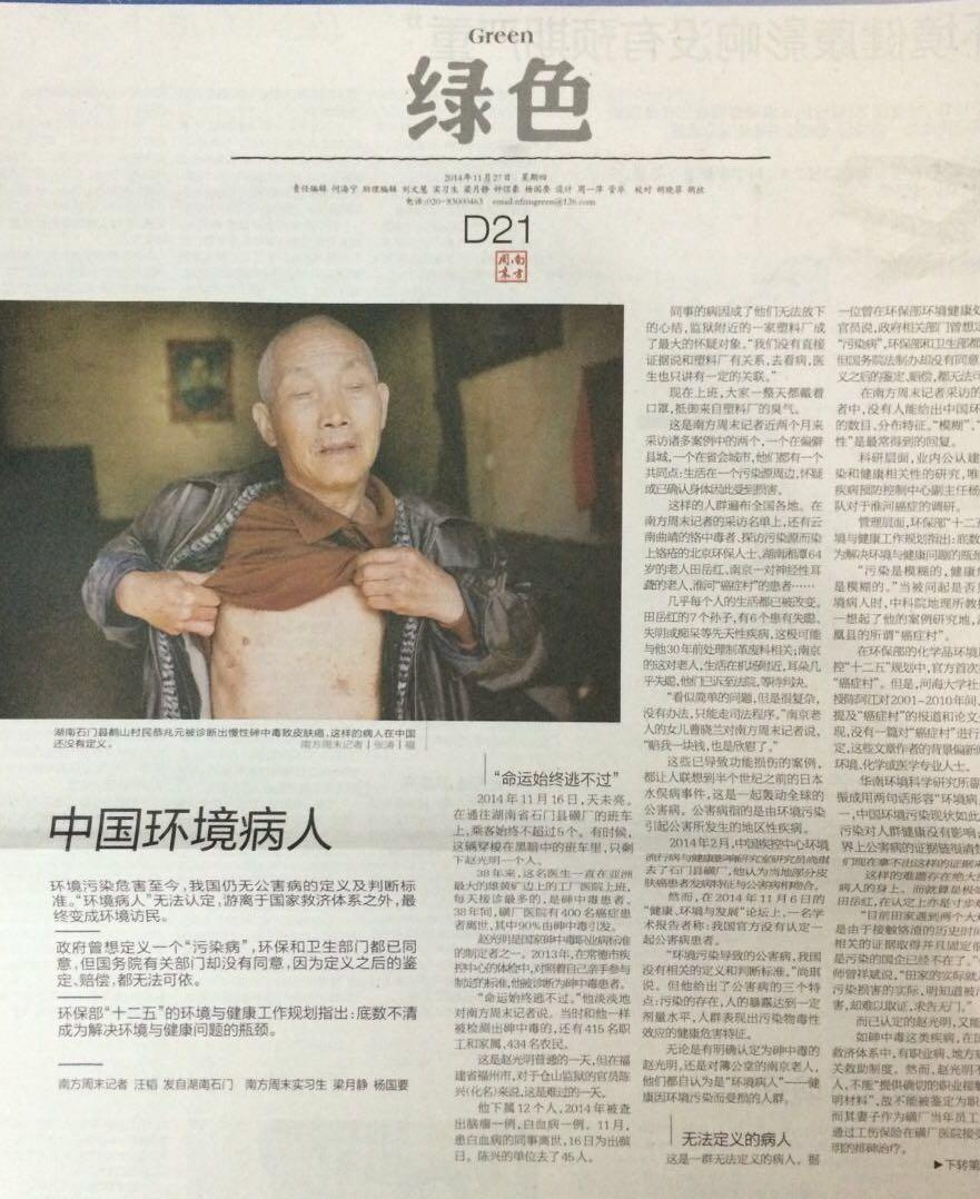 湖南石门县鹤山村民恭兆元被诊断出慢性砷中毒致皮肤癌,这样的病人在中国还没有定义。(南方周末记者❘张涛❘摄)