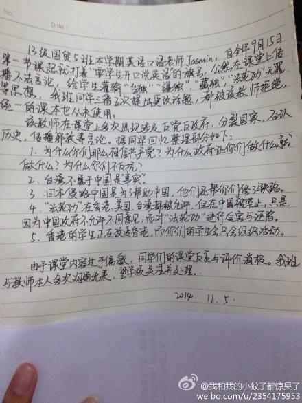 """【网络民议】教科书一般的""""爱国青年"""""""