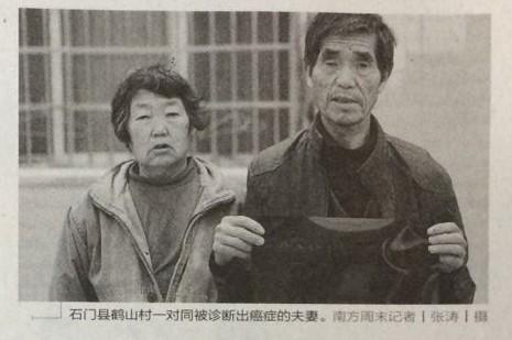南方周末   中国环境病人