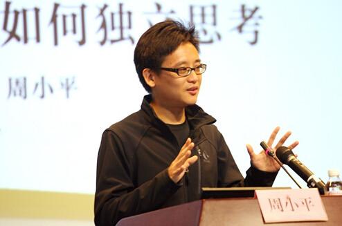 新闻时事 | 周小平厦门大学演讲计划疑遭学生抗议