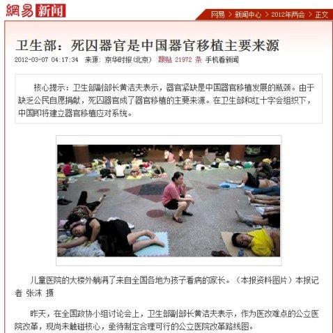 纽约时报 | 中国1月1日起停止摘取死刑犯器官