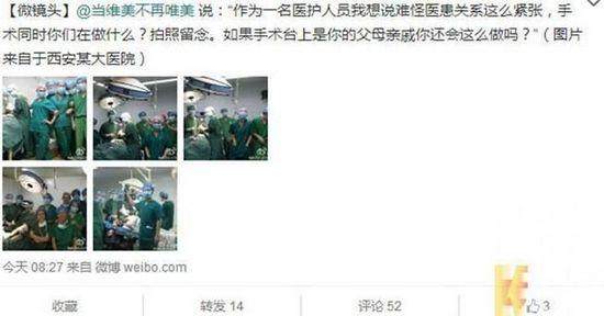 西安一医院被曝医生手术台上玩自拍