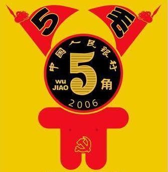 台灣新聞 | 法廣:大陸編制內五毛至少50萬