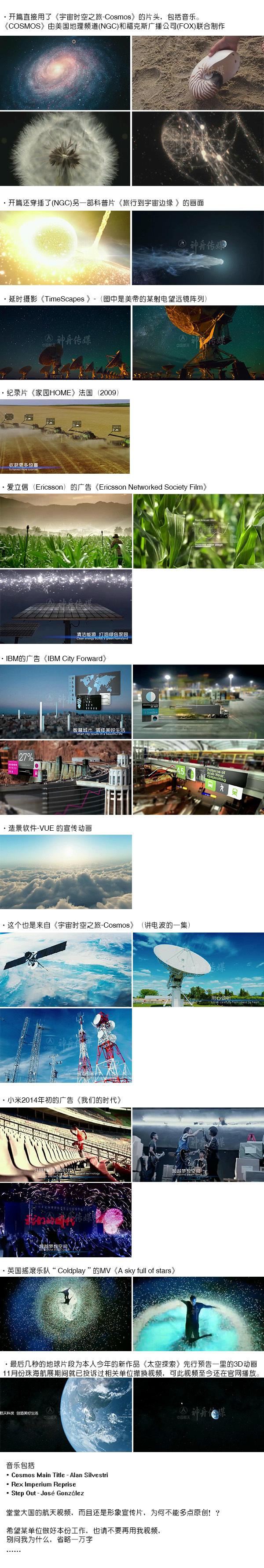 中国航天形象宣传片的剪辑创意