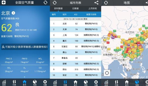 澎湃新闻 | 2015年起 全国338个城市将实时发布PM2.5数据