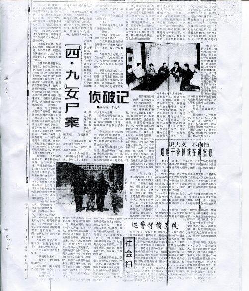 凤凰新闻   重读这篇旧报道 你就知道呼格冤案是谁制造的了