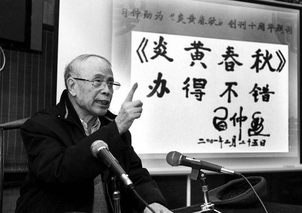 2012年2月8日,杜导正于《炎黄春秋》在北京召开的春节联谊会上致辞。(资料图片)