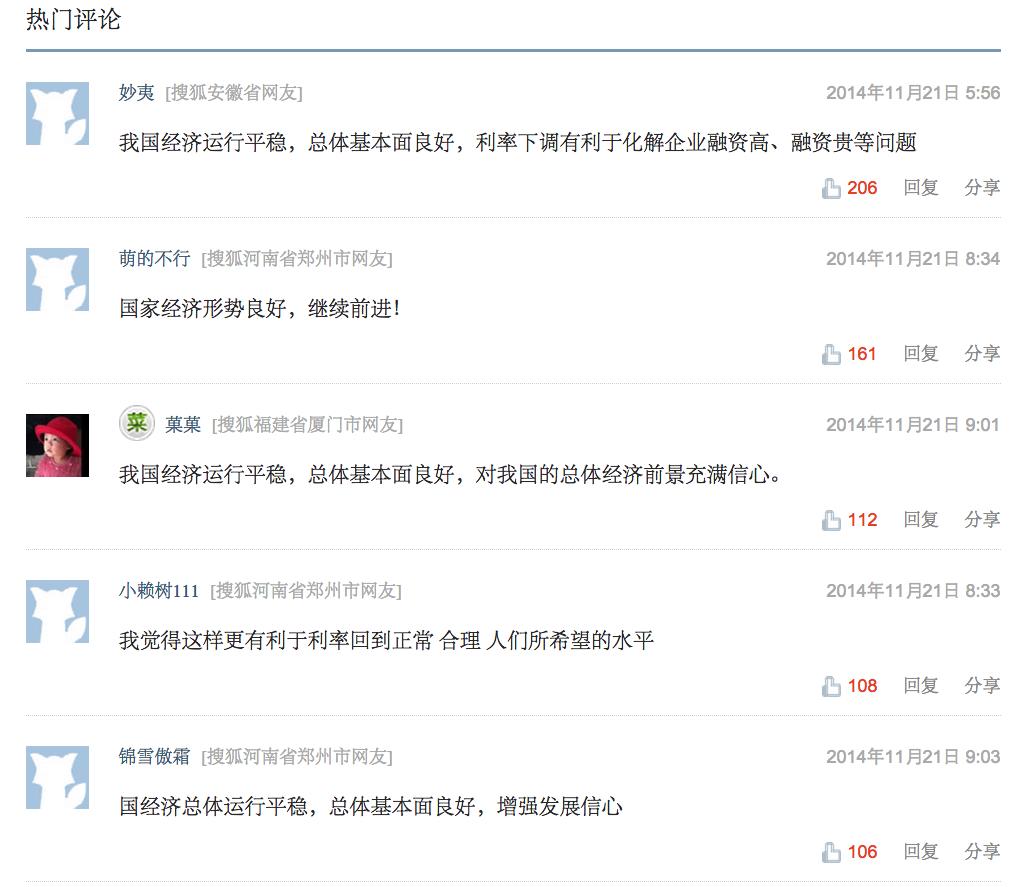 新浪科技 | 北京网信办约谈搜狐责令其相关新闻频道暂停更新