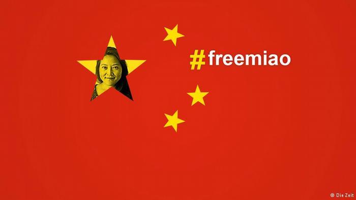 free张淼