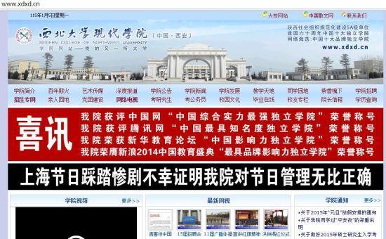 四川新闻网   西北大学现代学院:上海踩踏证明我院管理正确