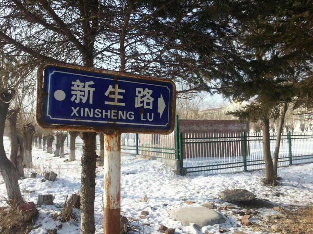 监狱正对的一条路名为新生路。