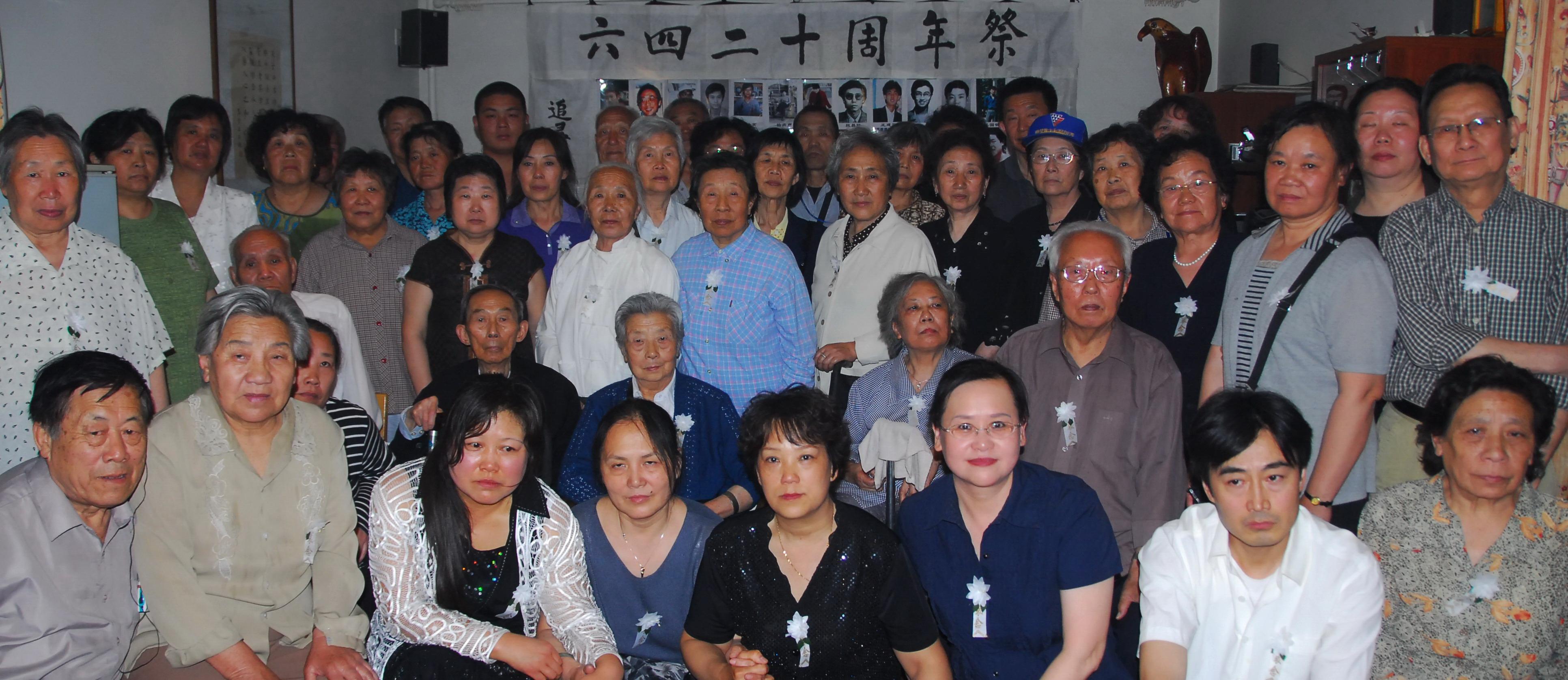 天安门母亲六四二十周年聚会群体照