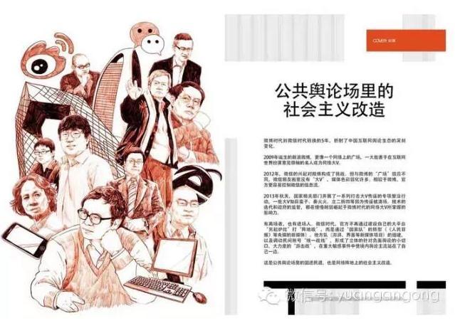 博客天下 | 中国舆论场上的国进民退潮