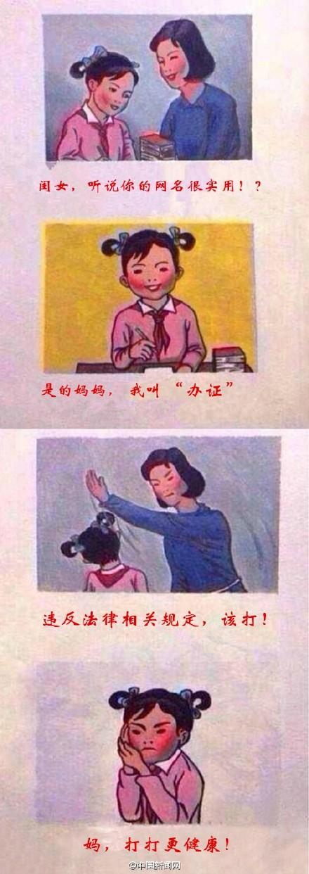 【麻辣总局】如果苏联时期有互联网