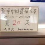 成田机场日记(21):中国人权活动家冯正虎