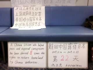 成田机场日记(23):告示板的争议