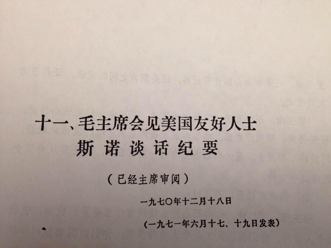 水煮百年|1970年:毛泽东与斯诺会谈纪要